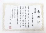 専修大学カップ争奪 神奈川県学童軟式野球選手権大会 出場決定!!